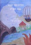 הילדים מכפר הערפל בעמק הסערות / ספרה וצירה: תומר רוזן גרייס – הספרייה הלאומית