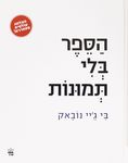 הספר בלי תמונות / בי ג'יי נובאק ; מאנגלית: דנה אלעזר-הלוי ; עורכת אחראית: רחלה זנדבנק – הספרייה הלאומית