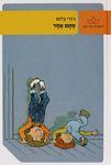 סתם אחד / ג'ודי בלום ; תרגמה: פועה הרשלג ; ציורים ועטיפה: מישל קישקה – הספרייה הלאומית
