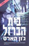 בית הברזל / ג'ון הארט ; מאנגלית: גיא הרלינג – הספרייה הלאומית