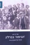 הבימה בברלין : מיסודו של תאטרון ציוני / שלי זר-ציון ; עריכה לשונית: עידית נבו – הספרייה הלאומית