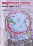 קופסת ההרפתקאות / ארתור שוורצמן ; עריכה: מיה קינן – הספרייה הלאומית