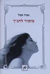 """מזמור לתנ""""ך / נאוה סמל ; עורך: יקיר בן-משה – הספרייה הלאומית"""