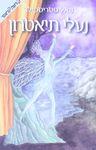 נעלי תיאטרון / נואל סטריטפילד ; איורים: יפעת נחשון ; מאנגלית: ימימה עברון ; עריכה: עפרה גלברט-אבני – הספרייה הלאומית