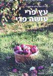 עץ פרי עושה פרי / יהודית אפלבוים-אוסטפלד ; עריכה: מיקי כץ – הספרייה הלאומית