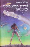מדריך הטרמפיסט לגלקסיה / דוגלס אדאמס ; עברית: מתי ונגריק ודנה לדרר – הספרייה הלאומית