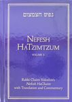 Nefesh HaTzimtzum = נפש הצמצום : Rabbi Chaim Volozhin's Nefesh Hachaim / with translation and commentary by Avinoam Fraenkel – הספרייה הלאומית