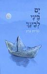 ים ביני לבינך / נורית גרץ ; עורך הספר: יגאל שוורץ – הספרייה הלאומית