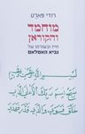 מוחמד והקוראן : חייו ובשורתו של נביא האסלאם / רודי פארט ; תרגם מגרמנית: עמנואל קופלביץ – הספרייה הלאומית
