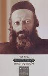 """הרב קוק והציונות : גלגולה של תקווה / מיכל לניר ; עורך הספר: ד""""ר חיים נגיד – הספרייה הלאומית"""
