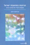 הגיונות במחשבת ישראל : בעקבות שיעוריו של אביעזר רביצקי / אבינועם רוזנק – הספרייה הלאומית