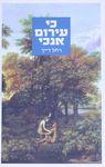 כי עירום אנכי : על עירום ולבוש במקרא / רחל רייך – הספרייה הלאומית