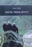 דרוזים - מעשה מרכבה / שמעון אביבי ; ערך: אלי שילר – הספרייה הלאומית
