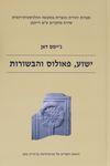 ישוע, פאולוס והבשורות / ג'יימס דאן ; עורכת - כנה ורמן ; תרגום: טל רוזנמן – הספרייה הלאומית