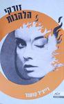 זורקי הלהבות / רייצ'ל קושנר ; מאנגלית: מרב זקס-פורטל – הספרייה הלאומית