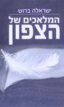 המלאכים של הצפון / ישראלה ברוש ; עריכה: אילת מריה מיטצ' – הספרייה הלאומית