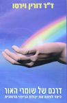 """דרכם של שומרי האור : כיצד לפתח את יכולת הריפוי הרוחנית / ד""""ר דורין וירטו ; מאנגלית: גילה וולף – הספרייה הלאומית"""