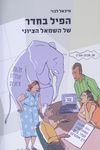 הפיל בחדר של השמאל הציוני / מיכאל לבני ; עריכה לשונית: סיון לנגר, שושנה לונדון ספיר – הספרייה הלאומית