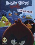 מבצע חביתה / מאנגלית: סיגל גפן – הספרייה הלאומית