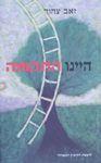 היינו התקומה / זאב צחור ; עורך הספר: דן שביט – הספרייה הלאומית