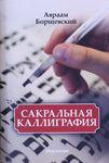 Сакральная каллиграфия / Авраам Борщевский – הספרייה הלאומית