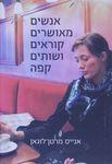 אנשים מאושרים קוראים ושותים קפה / אנייס מרטן-לוגאן ; מצרפתית: מונה גודאר – הספרייה הלאומית
