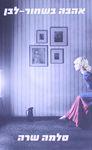 אהבה בשחור לבן : האהבה תיקח אותה אל העולם האמתי, זה, שרואים בשידורי הטלוויזיה בשחור לבן... / סלמה שרה ; עריכה לשונית: שרהמילים – הספרייה הלאומית