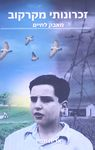 זכרונותי מקרקוב : מאבק לחיים / אריה תמיר ; עריכה: אילת מריה מיטצ' – הספרייה הלאומית