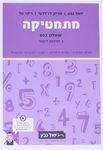 """מתמטיקה : שאלון 803 : 3 יחידות לימוד - בעיות מילוליות/הנדסה אנליטית/חשבון דיפרנציאלי ואינטגרלי / יואל גבע, אריק דז'לדטי, ריקי טל ; עריכה מקצועית ועיצוב: אולג בקר ; ייעוץ מדעי: ד""""ר עפרה קסלר ; עריכה לשונית: ענבל גיל – הספרייה הלאומית"""