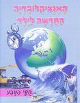 חקי הטבע / עורכי המהדורה העברית: יהודה שיף ושרה שריג – הספרייה הלאומית