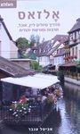 אלזאס : מדריך טיולים ליין, אוכל, תרבות ומורשת יהודית / אביטל ענבר – הספרייה הלאומית