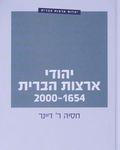 יהודי ארצות הברית : 1654-2000 / חסיה ר' דיינר ; תרגום מאנגלית: יוסי מילוא ; עריכת תרגום: אריה אורן – הספרייה הלאומית