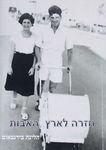 חזרה לארץ האבות / הלינה בירנבאום ; תורגם לעברית בידי המחברת ; נערך על ידי רותם פנחס – הספרייה הלאומית