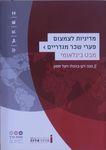 מדיניות לצמצום פערי שכר מגדריים : מבט בינלאומי / נוגה דגן-בוזגלו ויעל חסון – הספרייה הלאומית