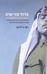 """גדוד בני ערב : תולדותיה של יחידת המיעוטים בצה""""ל משנת 1948 ועד 1956 / רמי זיידאן – הספרייה הלאומית"""