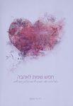 """חמש שפות לאהבה : כיצד לבטא רגשות עמוקים של מחויבות לבני הזוג שלכם / ד""""ר גרי צ'פמן ; מאנגלית: סימה זידר ; עריכה: שולמית גלאור – הספרייה הלאומית"""