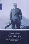 בין ענני זוהר : יצירתו של ולדימיר (זאב) ז'בוטינסקי בהקשר החברתי / סבטלנה נטקוביץ' ; עריכה לשונית: ליאורה הרציג – הספרייה הלאומית