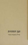 זמן התהוות / אירית גינזבורג-כרמי – הספרייה הלאומית