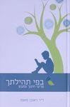 """בפי תהילתך : פרקי חינוך ומעש / ד""""ר ראובן מאמו – הספרייה הלאומית"""