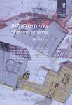 גלויות ישראליות : מולדת וגלות בשיח הישראלי / עורך - עופר שיף ; עריכת תקצירים: עדנה אוקסמן – הספרייה הלאומית