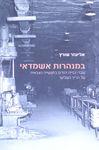 במנהרות אשמדאי : עובדי כפייה יהודים בתעשיה הצבאית של הרייך השלישי / אליעזר שוורץ – הספרייה הלאומית