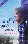 WILD : מסע רגלי לגילוי עצמי / שריל סטרייד ; מאנגלית: קטיה בנוביץ' – הספרייה הלאומית