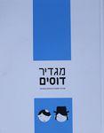 מגדיר דוסים : מדריך לחברה הדתית בישראל / משה קקון ; איורים: אלעד ליפשיץ – הספרייה הלאומית