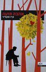 אהבה תועה / קיו מקליר ; מאנגלית: כנרת היגינס דודידי ; עריכת תרגום: דנה זייברט – הספרייה הלאומית