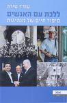 ללכת עם האנשים : סיפור חיים של מנהיגות / עודד טירה ; עריכה: הלית ינאי לויזון – הספרייה הלאומית