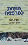 מתחת למרפסת / קתי אפלט ; איורים: דייוויד סמול ; מאנגלית: אסנת הדר – הספרייה הלאומית
