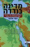 מדינה בודדה : החיפוש החשאי של ישראל אחרי בעלות ברית באזור / יוסי אלפר – הספרייה הלאומית