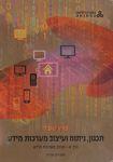 תכנון, ניתוח ועיצוב מערכות מידע / פרץ שובל – הספרייה הלאומית