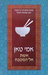 אשת אל המטבח / אמי טאן ; מאנגלית: צילה אלעזר – הספרייה הלאומית