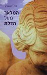 המלאך מעל הדלת / ז'ני רוזנשטיין ; עריכה ספרותית: יובל גלעד – הספרייה הלאומית
